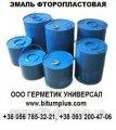 Эмаль ФП-5139 ТУ 6-21-61-91