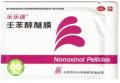 "The contraceptives of Nonoxynol Pellicles ""Nonoksinol"" combined oral, protection against venereal diseases antimicrobic. Delivery across Ukraine"