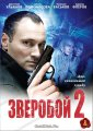 DVD-диск. Зверобой 2 (3 DVD) Серии 1-32