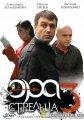 DVD-диск. Эра стрельца 3 (М.Евсеев) (Россия, 2009)