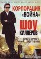 """DVD-диск Корпорация """"Война"""". Шоу киллеров (Д.Кьюсак) (США, 2008)"""