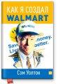 Книга Как я создал Wal-Mart. Автор - Сэм Уолтон (Альпина)