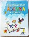 Христианская азбука в стихах/Е. Косинова/твердые странички