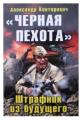 Фантастика :  Александр Конторович-  Штрафник из будущего