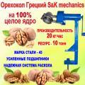 Орехокол Грецкий Конусный S&K Mechanics (45-я сталь, 20 кг/час) Для очистки грецкого ореха