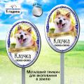 Памятная ритуальная табличка для собаки на металлическом прутке для установки в землю