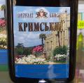 Balm Crimean + stevia