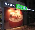 Световые буквы реклама, объемные, рекламные козырьки изготовление в Днепропетровске.