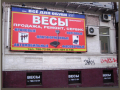 Production of a sign banner, advertizing on houses, facades. Dnipropetrovsk