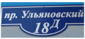 Указатели улиц, домов, таблички с названиями изготовление и продажа. Днепропетровск
