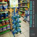 Стойки для бутылей с водой