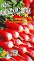 Редис Французский завтрак пакет 700 шт. семян