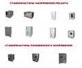 Resant voltage stabilizers