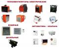 Fan heaters are water, diesel, electric