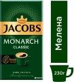 Кофе JACOBS MONARCH молотый, Jacobs, 230г