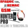 GPS трекер без SIM карт для охотничьих собак HUNTER-25 с дальностью передачи до 25 км Новинка 2021 г!