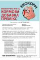 ЭКОКОРМ-З кормова добавка для свиней зі змістом сапонита