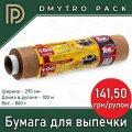 Бумага пергаментная 100м*29см для выпечки коричневая
