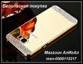 Чехол для Samsung Galaxy S7 Edge золотой с камнями.