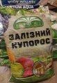 Железный купорос, сульфат железа 10 кг | фунгицид