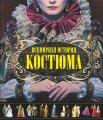 Книга: Всемирная история костюма. Блохина И.