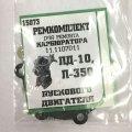 Р/к карбюратора ПД-10УД, с иглой (ПД-10, П-350)