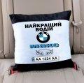 Іменна подушка з логотипом і номерним знаком БМВ. Подушка в машину. (Надрукувати можна будь-який знак і текст)