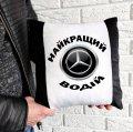 Плюшевая Найкращий водій Mercedes (Мерседес) (Напечатать можно любой знак)