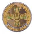 """Нарукавная эмблема, светлая """"15 отдельный горно-пехотный батальон"""""""