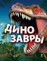 Книга: Динозавры. Антон Малютин