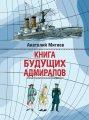 Книга: Книга будущих адмиралов. Анатолий Митяев