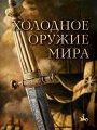 Книга: Холодное оружие мира. Дмитрий Алексеев