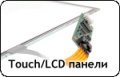 Touch/LCD панели