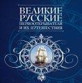 Книга: Великие русские первооткрыватели и их путешествия