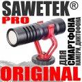 Микрофон направленный внешний, для смартфона, камер, ПК Sawetek M100, алюминиевый корпус, полный комплект