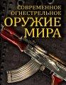 Книга: Современное огнестрельное оружие мира. Вячеслав Волков