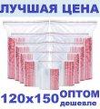 Зип пакеты 120х150мм Zip Lock / пакет с замком