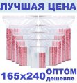Зип пакеты 165х240мм Zip Lock / пакет с замком