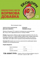 ЕКОКОРМ-СП високоефективна натуральна кормова добавка для птаха зі змістом сапонита