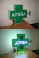 Аптека крест 600х600 мм АПТЕКА белого цвета