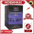 Testosteron Men - капсулы энергии и силы (Тестостерон Мэн) БАД