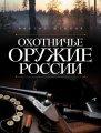 Книга: Охотничье оружие России. Виктор Шунков