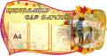 Информационные стенды для детских садов