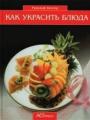 Книга,, КАК УКРАСИТЬ БЛЮДА», Р. Биллер