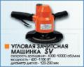 Angular cleanup SV machine
