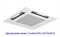 Декоративная панель Toshiba RBC-U31PG(W)-E