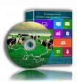 Справочник Животноводство Украины