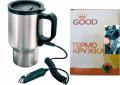 Чашка (кружка) термо с подогревом для автомобиля, ВСЕГДА горячий напиток в АВТО. Киев