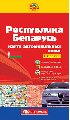 Атласы и карты автодорог Республика Беларусь