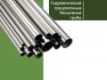Трубы гидравлические бесшовные из черной стали (без покрытия)